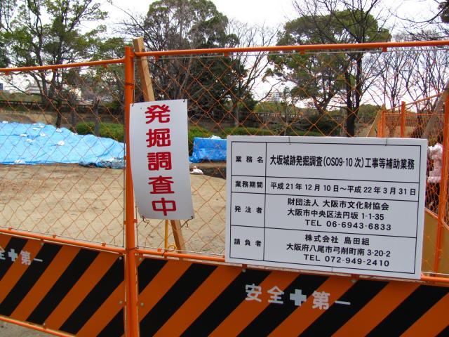 大阪城2010.1.10F