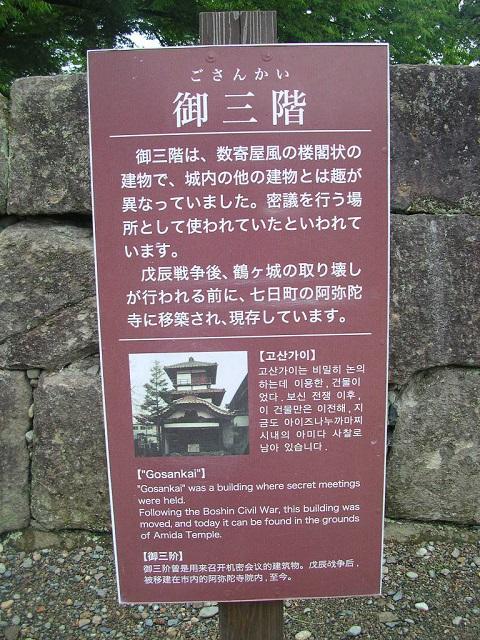 鶴ヶ城2009.6.14B