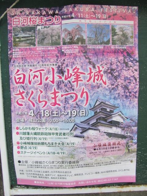 小峰城復興祭