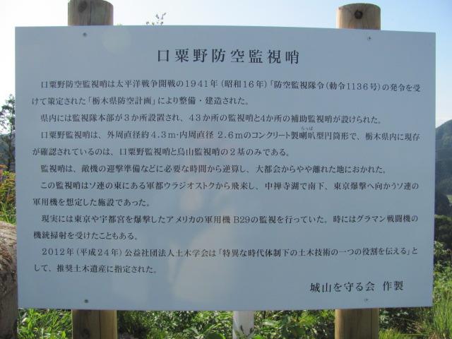 粟野城2015.5.10O