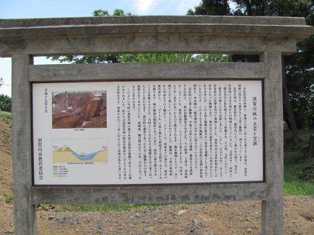須賀川発掘調査2015.5.17L