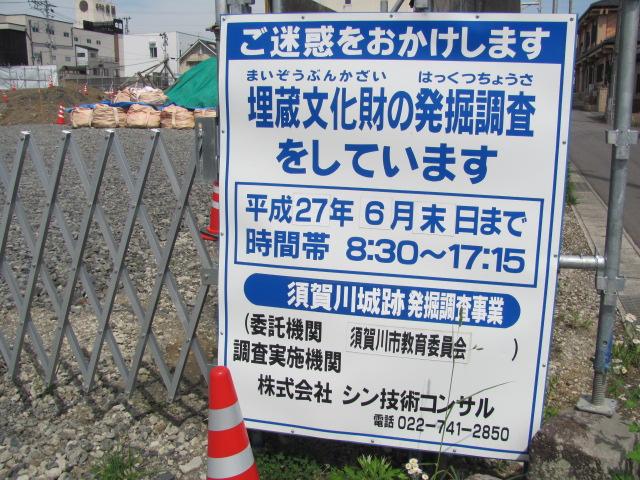 須賀川発掘調査2015.5.17A