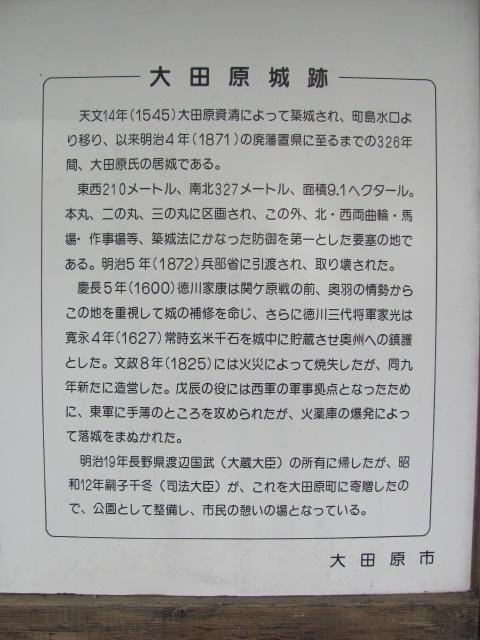 大田原城2015.5.24C