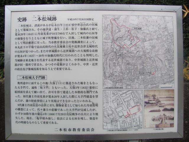 二本松城大手門石垣矢穴2014.11.30C