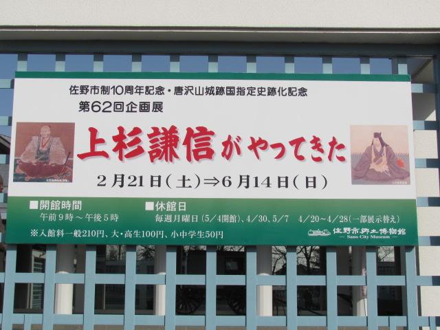 佐野市郷土博物館2015.2.28B