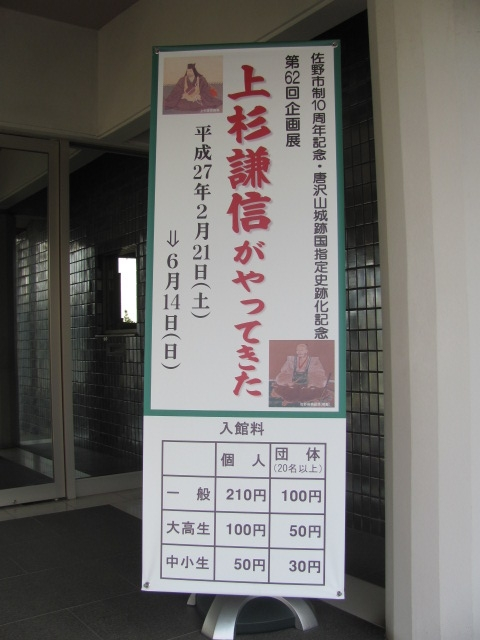 佐野市郷土博物館2015.2.28C