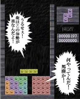 gametetris00.jpg