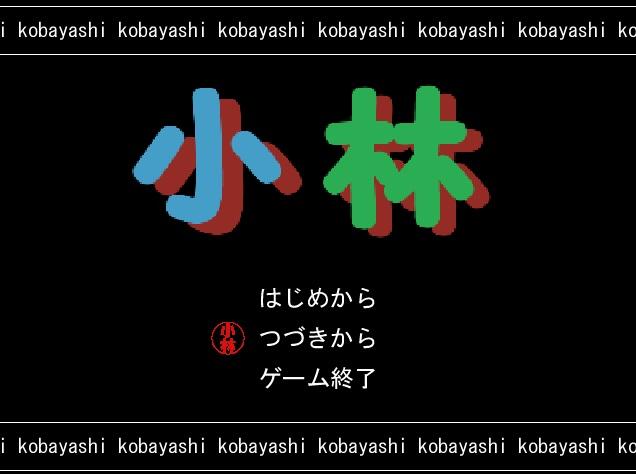 kobayashi00.jpg