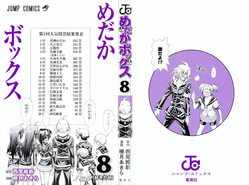 mangasakushaakatukiakira292.jpg