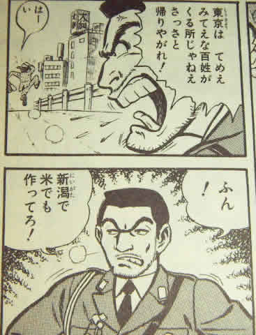 mangasakushaakimotoosamu03.jpg