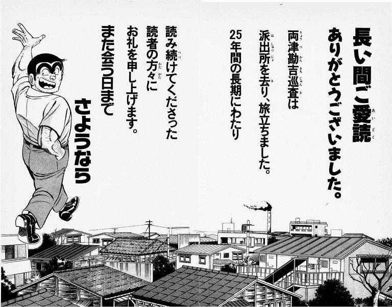 mangasakushaakimotoosamu05.jpg
