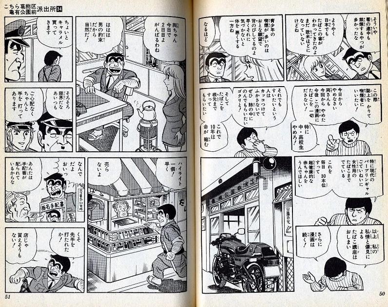 mangasakushaakimotoosamu06.jpg