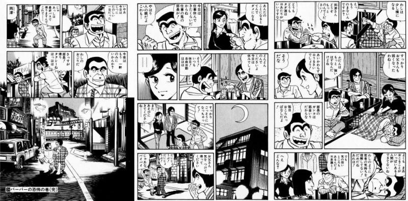 mangasakushaakimotoosamu307.jpg