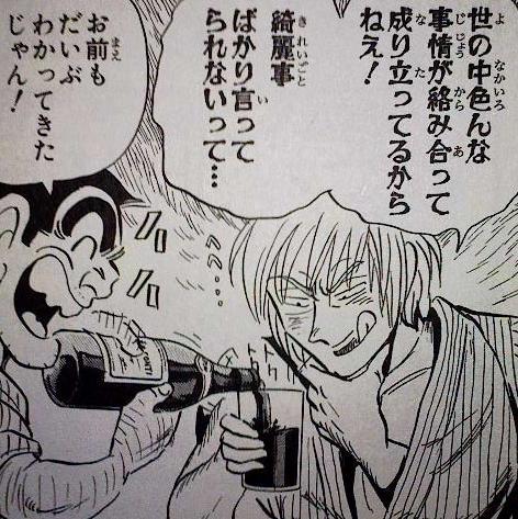 mangasakushaakimotoosamu44.jpg