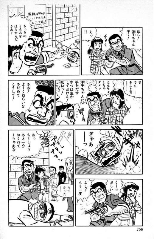 mangasakushaakimotoosamu45.jpg