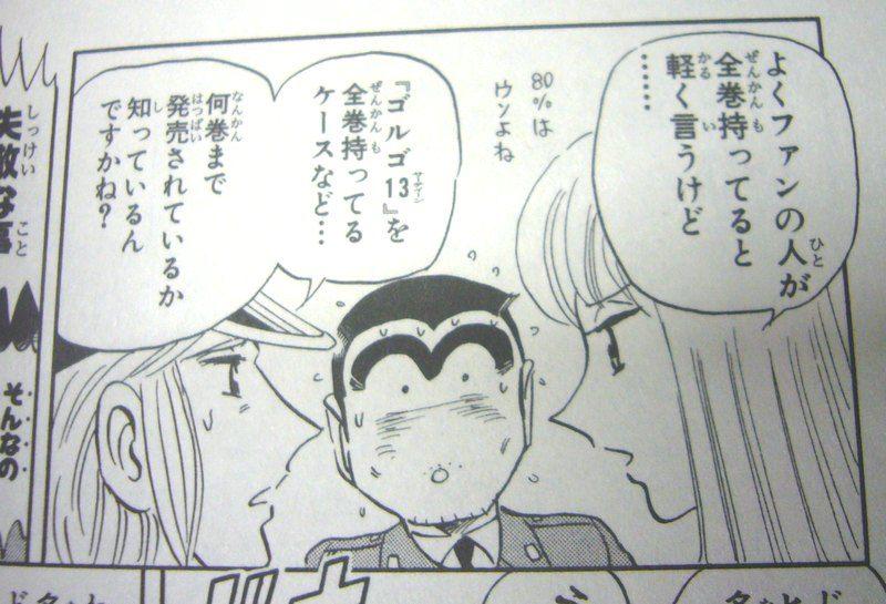 mangasakushaakimotoosamu67.jpg