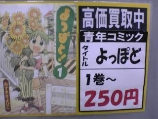 mangasakushaazuma55.jpg