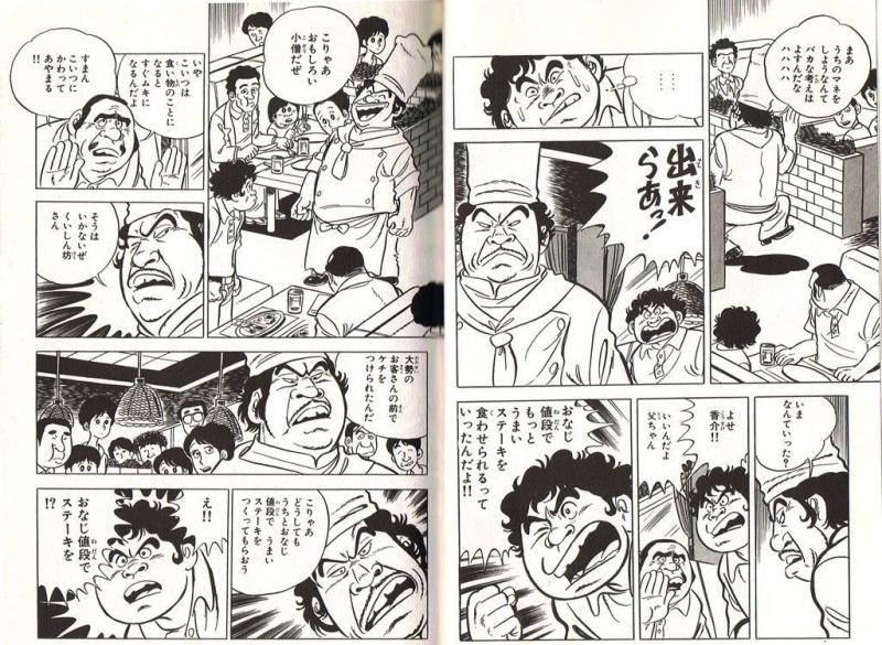 mangasakushabigjyou00.jpg