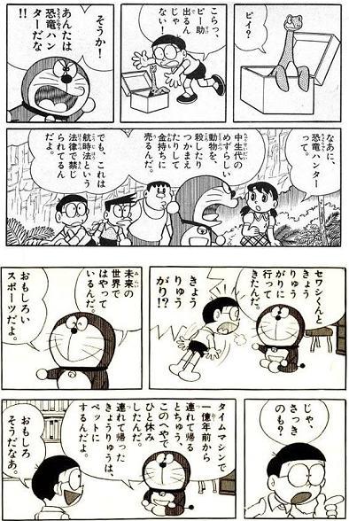 mangasakushafujiko101.jpg