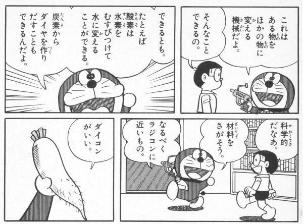 mangasakushafujiko114.jpg