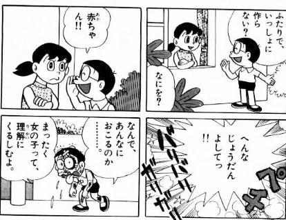 mangasakushafujiko117.jpg