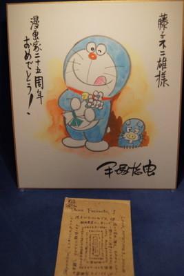 mangasakushafujiko225.jpg