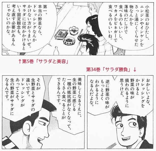 mangasakushahanasaki22.jpg