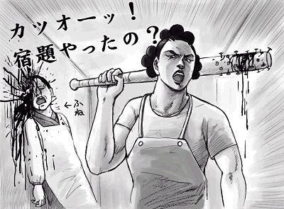 mangasakushahasegawamatiko52.jpg