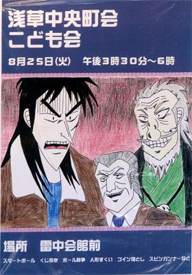 mangasakushahukumoto82.jpg