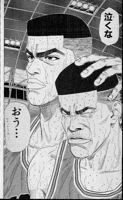 mangasakushainouetakehiko22.jpg