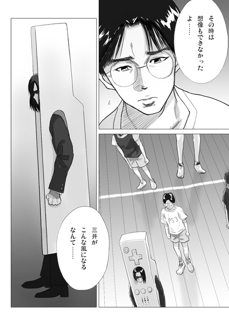 mangasakushainouetakehiko23.jpg