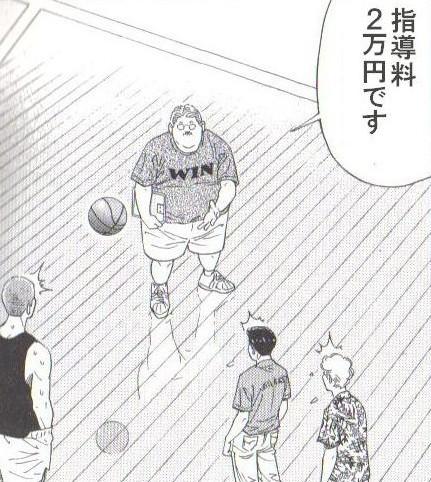 mangasakushainouetakehiko39.jpg