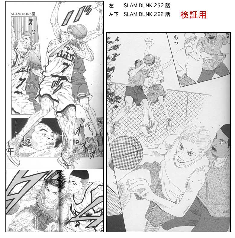 mangasakushainouetakehiko64.jpg