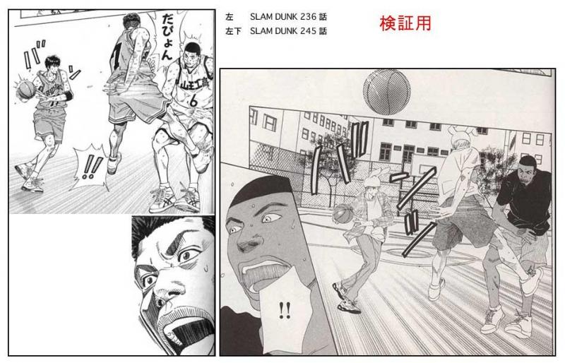 mangasakushainouetakehiko65.jpg