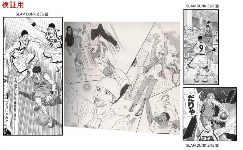 mangasakushainouetakehiko66.jpg