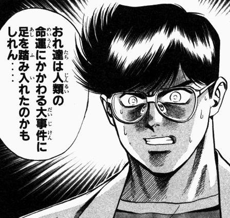 mangasakushaishigakiyuuki00.jpg