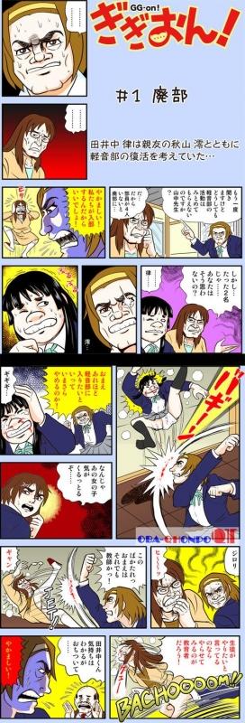 mangasakushakaihurai62.jpg