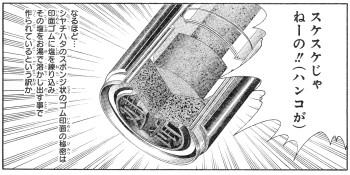mangasakushakonomi305.jpg