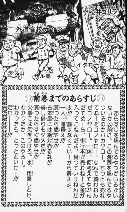 mangasakushamangatarou33.jpg