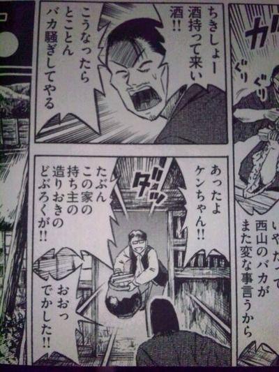 mangasakushamatumotokouji11_compressed.jpg