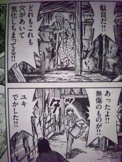 mangasakushamatumotokouji13_compressed.jpg