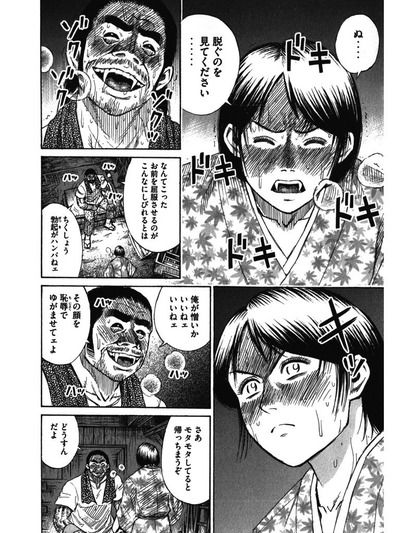 mangasakushamatumotokouji22_compressed.jpg