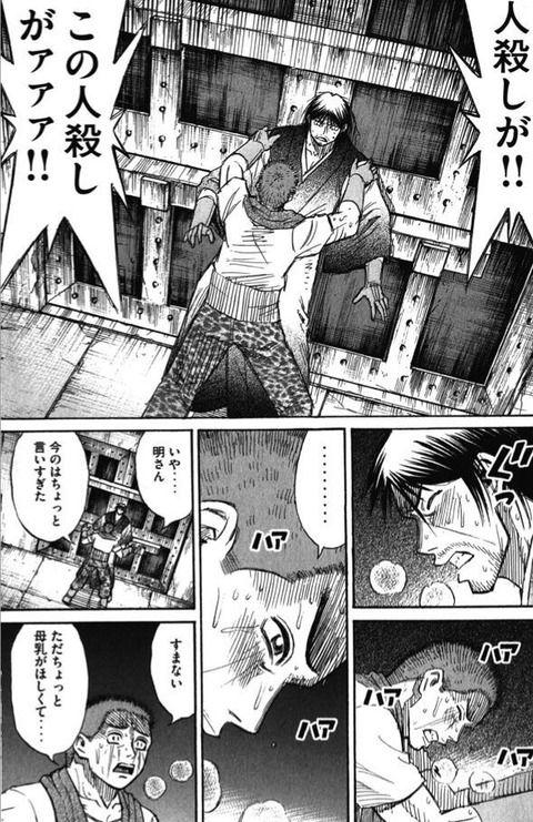 mangasakushamatumotokouji24_compressed.jpg