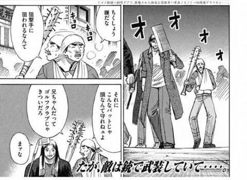 mangasakushamatumotokouji43_compressed.jpg