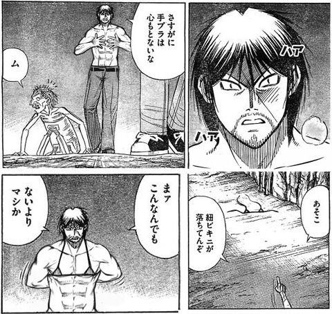 mangasakushamatumotokouji91_compressed.jpg