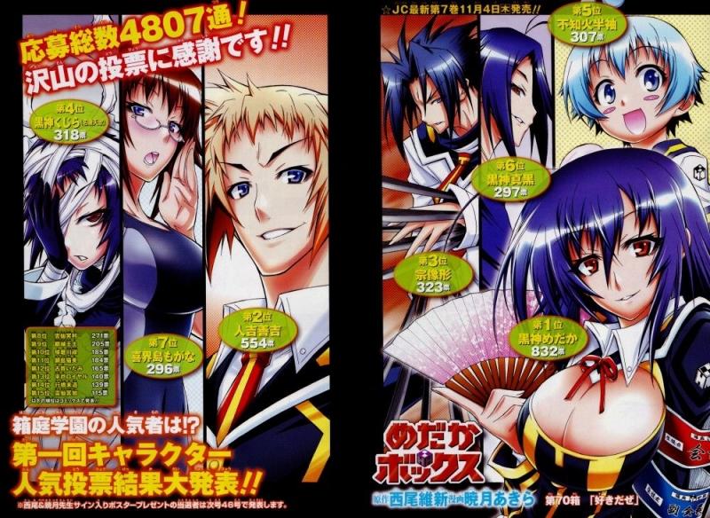 mangasakushamedaka00.jpg
