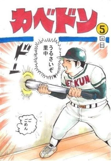 mangasakushamizushimashinji50.jpg