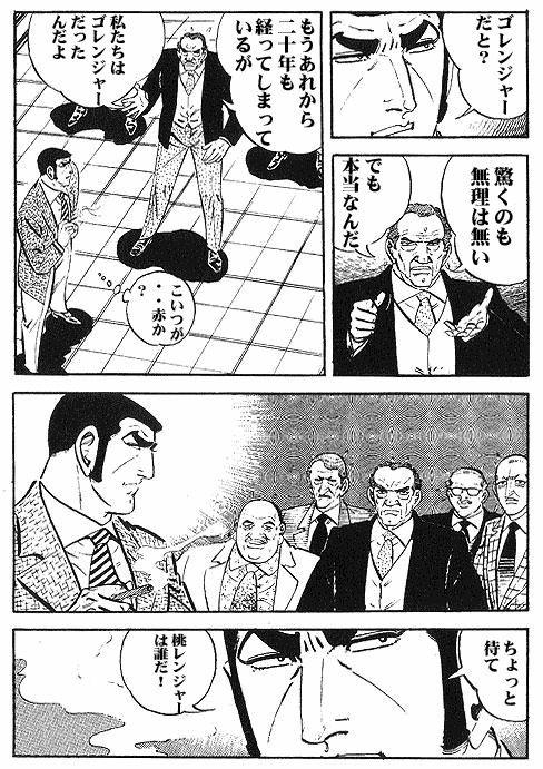 mangasakushasaitoutakao10.jpg