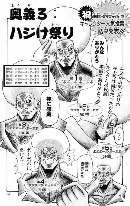 mangasakushasawai01.jpg