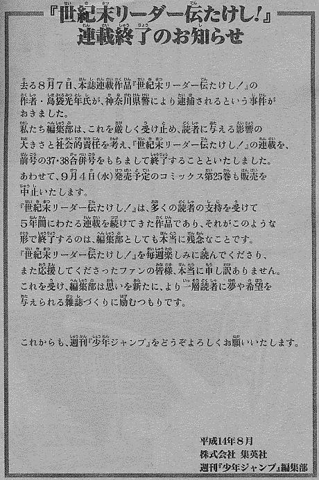 mangasakushashimabukuro02.jpg